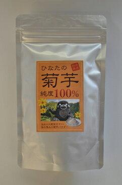 キクイモ きくいも 菊芋パウダー 粉末150g×2袋セット熊本県産 イヌリン豊富 栽培期間中農薬不使用【送料無料】