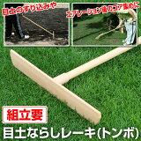 /送料注意/目土ならしレーキ(トンボ) 組立要/あす楽対応/種まき 芝張り 目土均し 芝のお手入れ