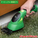 FIELDWOODS 充電式芝生用バリカン(植木用ブレード付...