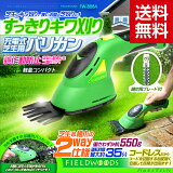 /送料無料/FIELDWOODS(フィールドウッズ) 充電式芝生用バリカン(植木用ブレード付) FW-BB8A ハンディ コードレス/あす楽対応/ 手軽 初心者 入門用 軽い ギフト