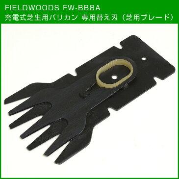 /メール便送料無料/代引不可/FIELDWOODS 充電式芝生用バリカン FW-BB8A 専用替え刃(芝用ブレード)