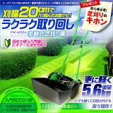 /送料無料/FIELDWOODS(フィールドウッズ) 手動式芝刈り機 FW-M20A リールタイプ 刈幅20cm 手押し式 手軽 初心者 入門用 軽い/あす楽対応/芝生のお手入れ