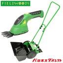 【お得セット】FIELDWOODS(フィールドウッズ) 芝刈...