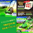 FIELDWOODS(フィールドウッズ) 芝刈り機セット(手動式芝刈り機FW-M30A&コードレス(充電式)芝生用バリカンFW-BB8A)/送料無料/あす楽対応/共栄社/