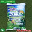 FIELDWOODS 芝生の肥料(混合有機肥料) 5kg FW-OCF 8-8-8 アミノ酸有機 化成肥料 遅効性肥料 フィールドウッズ/送料無料