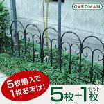 英国ガードマン(GARDMAN)ボーダーガーデンフェンス(庭用花壇フェンス)大サイズ幅45cm×高さ41cm【YDKG-tk】お得用5枚+1枚セット【あす楽対応】