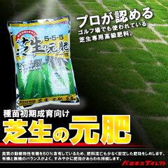 プロが認める、ゴルフ場でも使われている高級肥料です。ゴルフ場も太鼓判!バロネス 芝生の元...