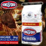 キングスフォード BBQ用 炭 チャコールブリケット 9kg(20LB) 1袋 KINGSFORD バーベキュー用成形炭 豆炭 送料無料【あす楽対応】