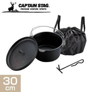 CAPTAIN STAG(キャプテンスタッグ)ダッチオーブン セット 30cm キャンプ アウトドア 鍋 ug-3049 【あす楽対応】