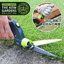 英国ブランド Spear&Jackson キューガーデンコレクション 芝刈りはさみ(芝刈りばさみ) 360度回転タイプ