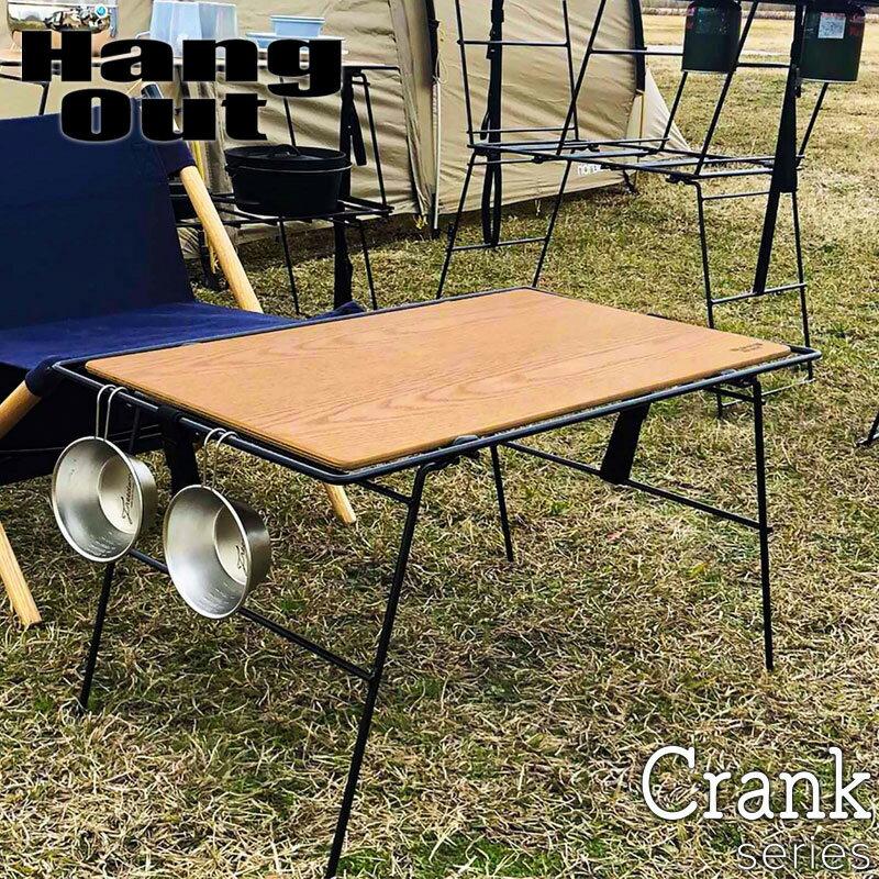 ハングアウト クランクマルチテーブル
