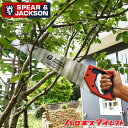 英国ブランド Spear&Jackson 園芸用のこぎり