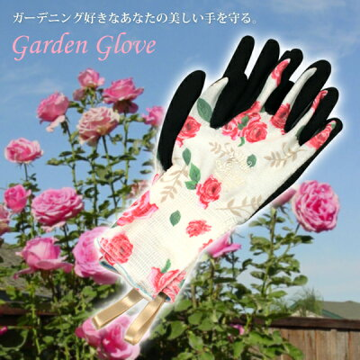 WithGardenPremiumSeriesガーデングローブルミナスローズ