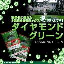 /耐暑性に優れた特選ミックス/ダイヤモンドグリーン 1kg入りバロネス寒地型 芝生の種 お庭の広さ6〜7.6坪用 園芸発芽適温摂氏15〜25度程度です。/あす楽対応/