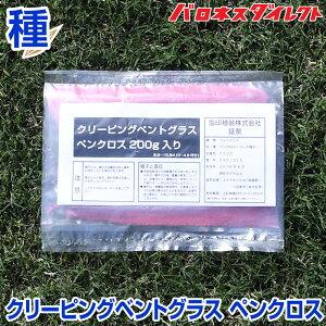 芝生 ベントグラス|種 通販・価格比較 - 価格.com