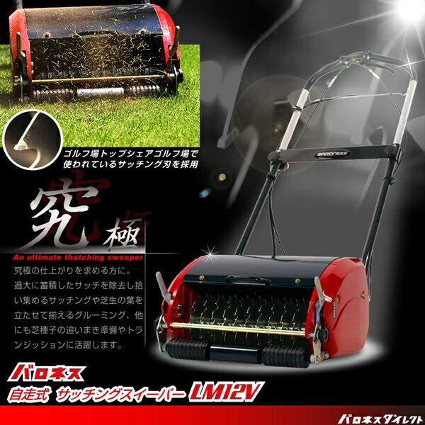 バロネス コード付自走式電動サッチングスイーパー LM12V【あす楽】【共栄社】:芝生のことならバロネスダイレクト