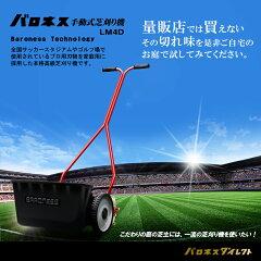 8月16日まで芝肥料900gプレゼント!【ゴルフ場】で使われている刃物を採用した芝刈り機プロゴル...