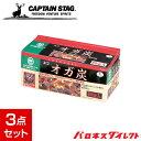 【3点セット】CAPTAIN STAG(キャプテンスタッグ) エコ オガ炭(成形炭、豆炭、チャコールブリケット)6kg m-6736【あす楽対応】