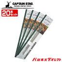CAPTAIN STAG(キャプテンスタッグ) バーベキュー丸串 18cm 20本セット(5本×4セット) M-8051 /あす楽対応/