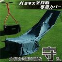 バロネス芝刈り機専用カバー【あす楽対応】【共栄社】