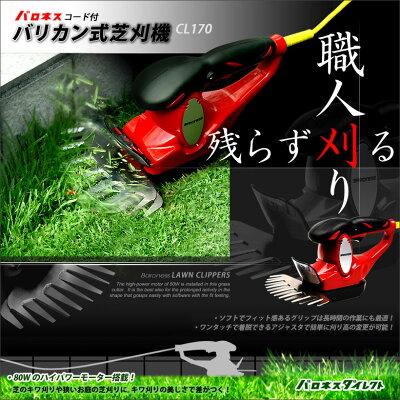 【楽天市場】【芝生用バリカン式芝刈り機】バロネス コード付 ...