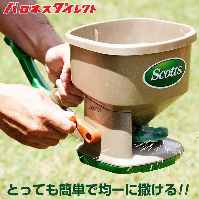 スコッツ『種・肥料散布器手動ハンディースプレッダーWHIRL』