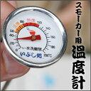 /在庫限り/SOTO(ソト) スモーカー(燻製)用温度計【あす楽対応】