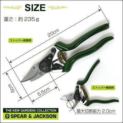 英国ブランドSpear&JacksonTHEKEWGARDENSCOLLECITON(キューガーデンコレクション)剪定鋏(剪定ばさみ)ショートブレードバイパスタイプMAX20mm
