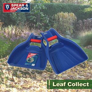 落ち葉を短時間で集められる!英国ブランド Spear&Jackson リーフコレクト(落ち葉集め)