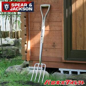 英国ブランド Spear&Jackson トラディショナル ボーダー ステンレスフォーク 中サイズ【あす楽対応】【店頭受取対応商品】