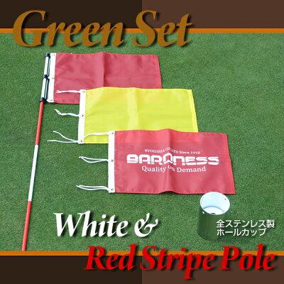 グリーンセット(全ステンレス製ホールカップ発音板付&ポール(白赤ストライプ)&ピンフラッグ)