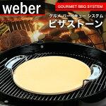 WEBER(ウェーバー)グルメバーベキューシステムPIZZASTONEピザストーン