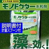 藻専用殺菌剤 モノドクター水和剤 1kg 芝生 芝病害 病気 防除 藻類 炭疽病 ベントグラス/あす楽対応/