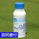 芝生用殺菌剤 ザンプロターフ 500ml 芝病害 病気 ピシウム病 赤焼病 /あす楽対応/