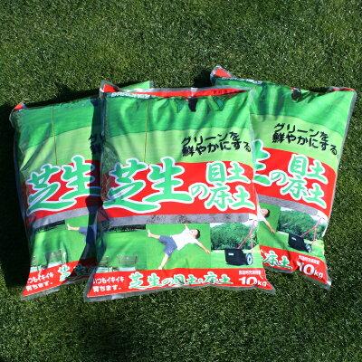 バロネス芝生の目土・床土10kg入り×3袋セット