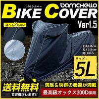 Barrichello(バリチェロ)バイクカバー5Lサイズ