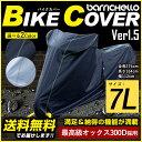 バイクカバー 厚手 Barrichello バリチェロ 7Lサイズ 高級オックス300D使用厚...