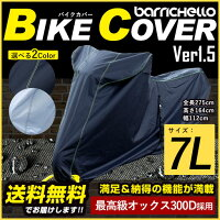 Barrichello(バリチェロ)バイクカバー7Lサイズ