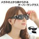 オーバーサングラス サングラス メガネの上から掛けられる メンズ レディース 兼用 偏光 UV400 紫外線 99.9%カット 眼鏡+ケース+眼鏡 拭き 3点セット