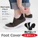 フットカバーメンズ靴下カバーソックス脱げない短いソックス