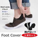 フットカバー メンズ ショートソックス 脱げない 靴下 カバーソックス 短い ソックス 5足セット 【送料無料】 CB