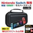Nintendo Switch ケース 収納 カバー セミ ハードケース ニンテンドー スイッチ 対応 EVAケース 9H強化ガラス保護フィルム付属 DL