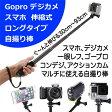 GoPro HERO5 アクセサリー 自撮り棒 HERO4 hero 5 セルフィ 伸縮式 93cm ロングタイプ 調節可能 スマホ デジカメ アダプタ付属 送料無料 EK