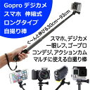 GoPro HERO6 HERO5 アクセサリー 自撮り棒 ...