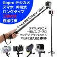 GoPro HERO5 アクセサリー 自撮り棒 HERO4 hero 5 セルフィ 伸縮式 93cm ロングタイプ 調節可能 スマホ デジカメ アダプタ付属 三脚付き 送料無料 EL