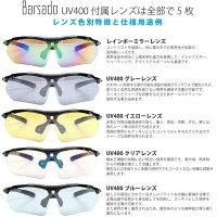 UV400スポーツサングラスサングラスレンズ5枚収納バック付き12点フルセット