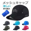 帽子 メンズ キャップ UVカット 熱中症対策グッズ メンズ