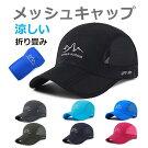 帽子メンズキャップメンズキャップメッシュキャップランニグ帽子折り畳み速乾アウトドア登山釣りゴルフスポーツ日よけ野球帽