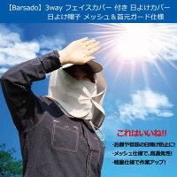 紫外線UVカット帽子紫外線防止日焼け防止紫外線対策3wayフェイスカバー付き日よけカバー日よけ帽子メッシュ&首元ガード仕様