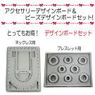 アクセサリーデザインボード&ビーズデザインボードセット